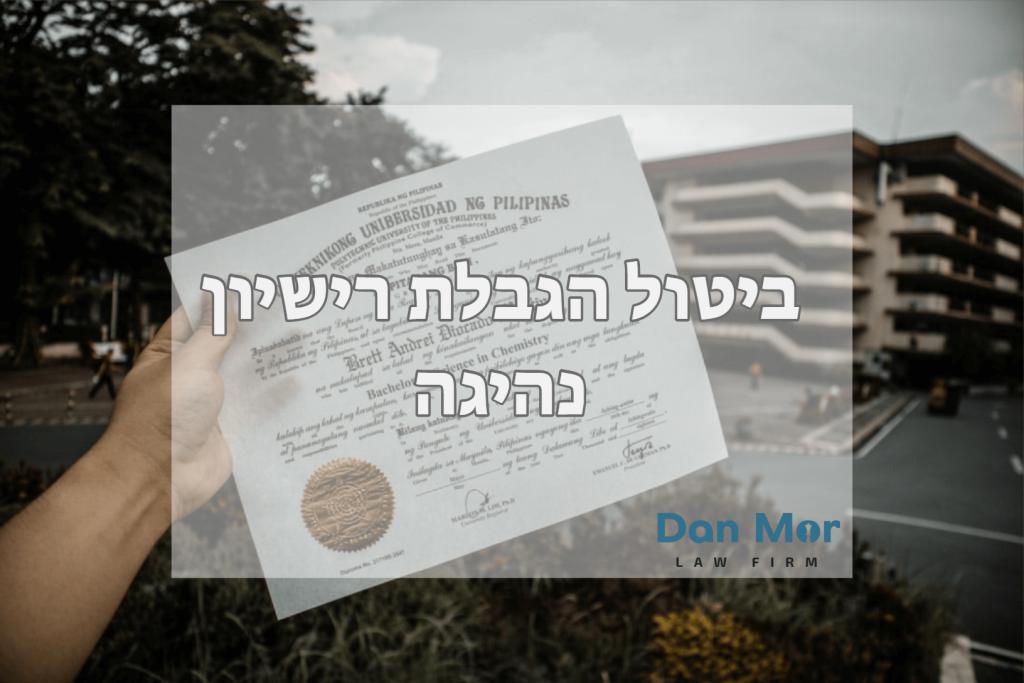 ביטול הגבלת רישיון נהיגה
